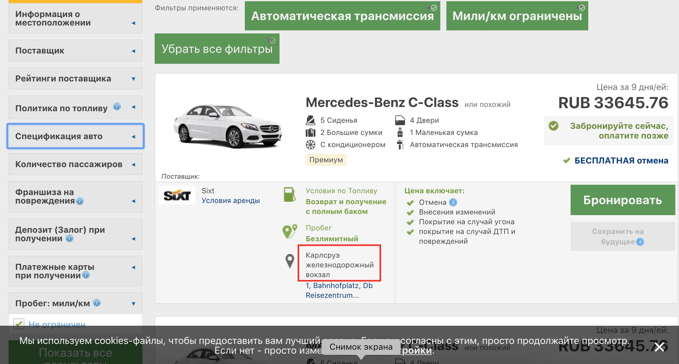 Возмещения залога при аренде автомобиля карта всех автосалонов в москве