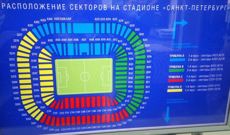Схема стадион санкт-петербург