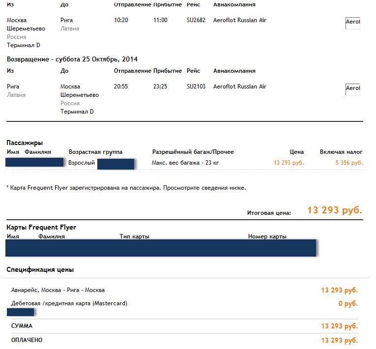 Форум авиабилеты дешево купить билеты на самолет спб сочи прямые рейсы