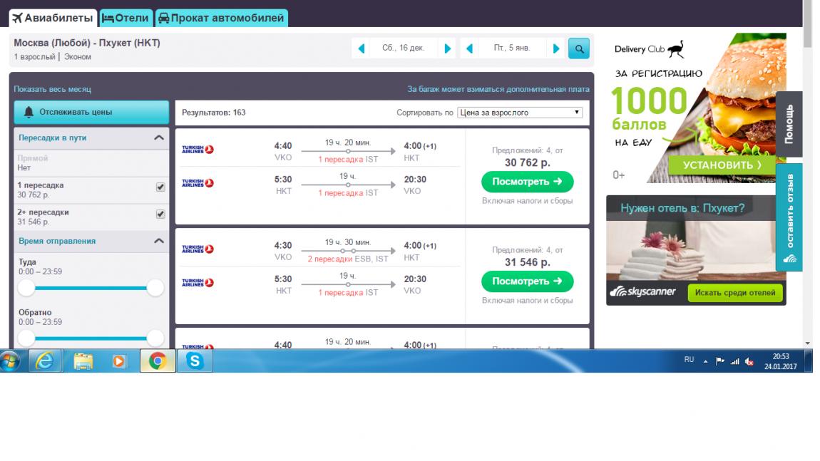 Цены на авиабилеты до болгарии бургас