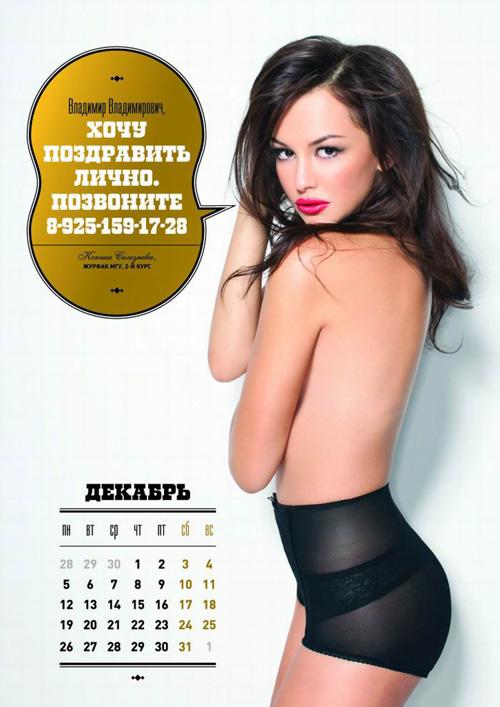 kalendar-bezopasnih-dney-v-sekse