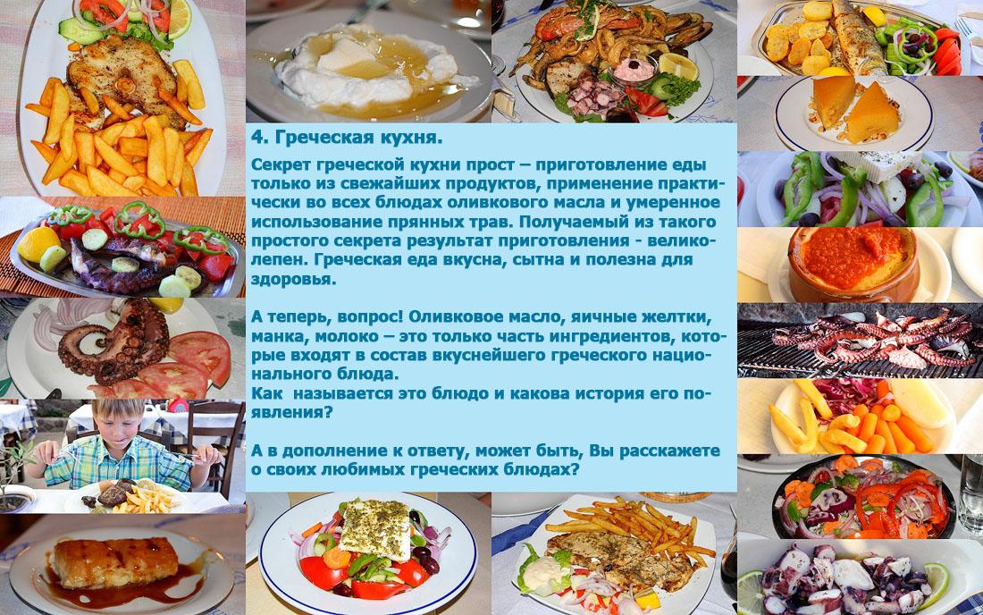 Греческая национальная кухня рецепты