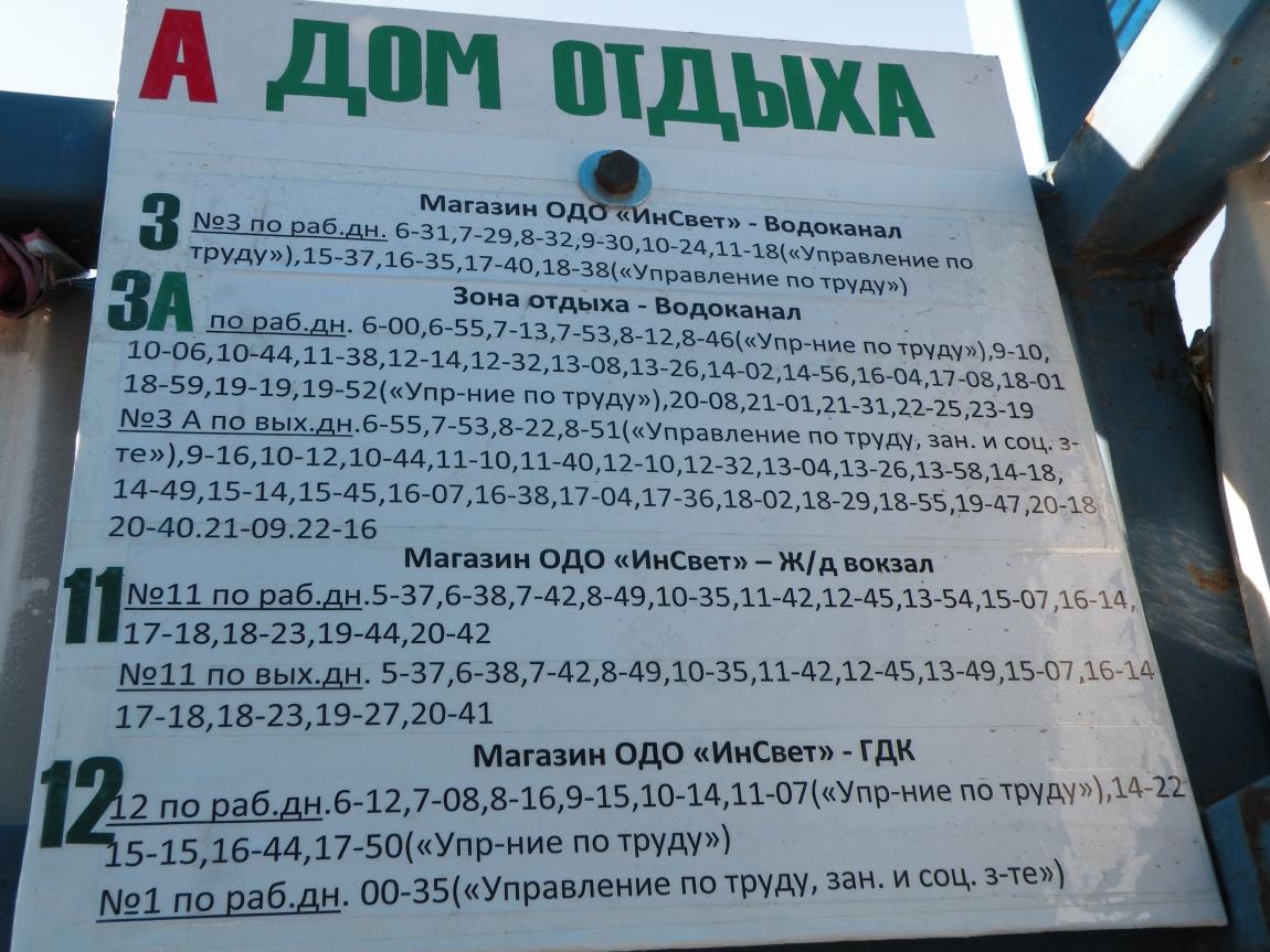 Расписание Автобусов Минск На Андроид Скачать