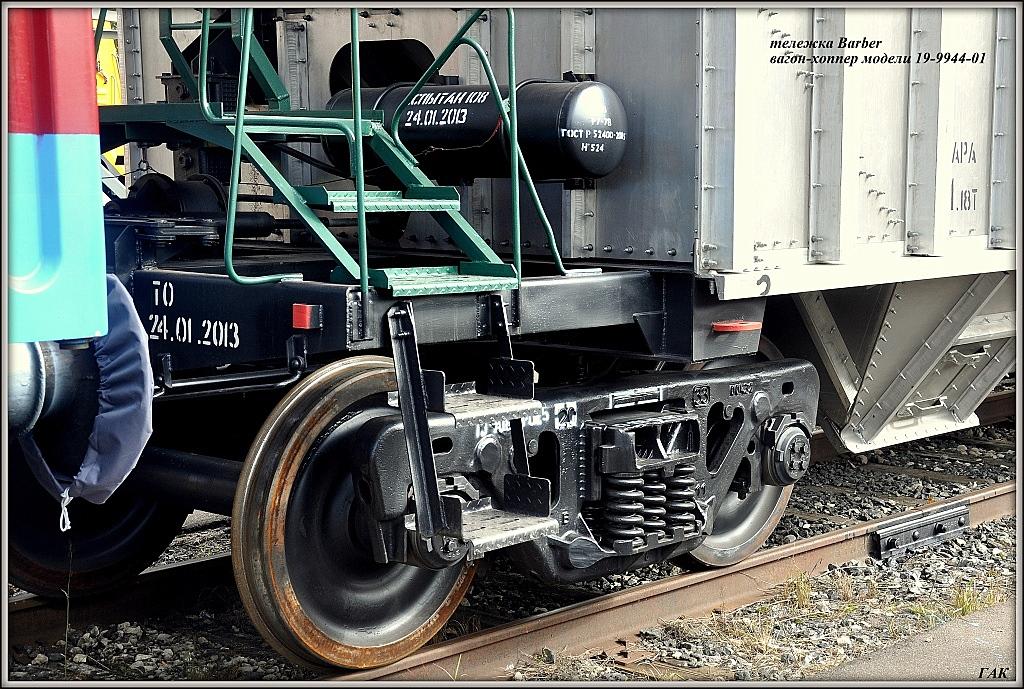 просрочили современные тележки грузовых вагонов на картинках оригинальное имя дано
