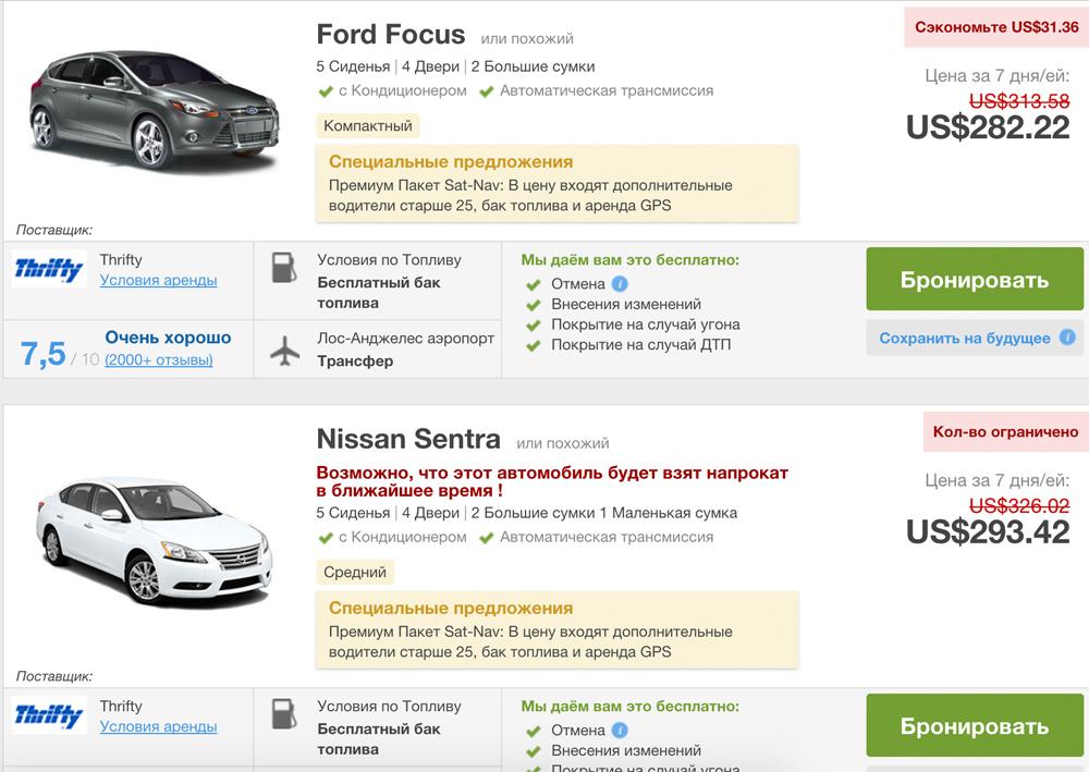 Аренда автомобиля в США. Ответы на возможные вопросы.