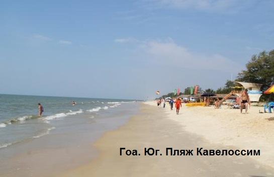 Гоа южные пляжи отзывы 58