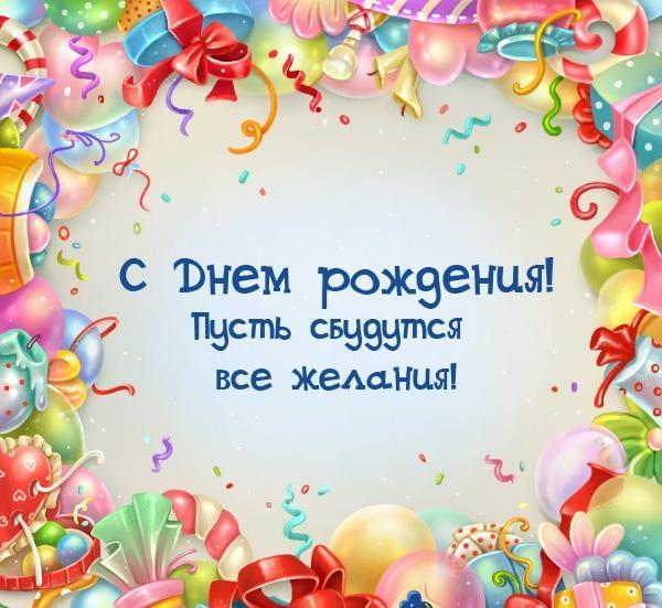 Поздравление с днём рождения нариману 43