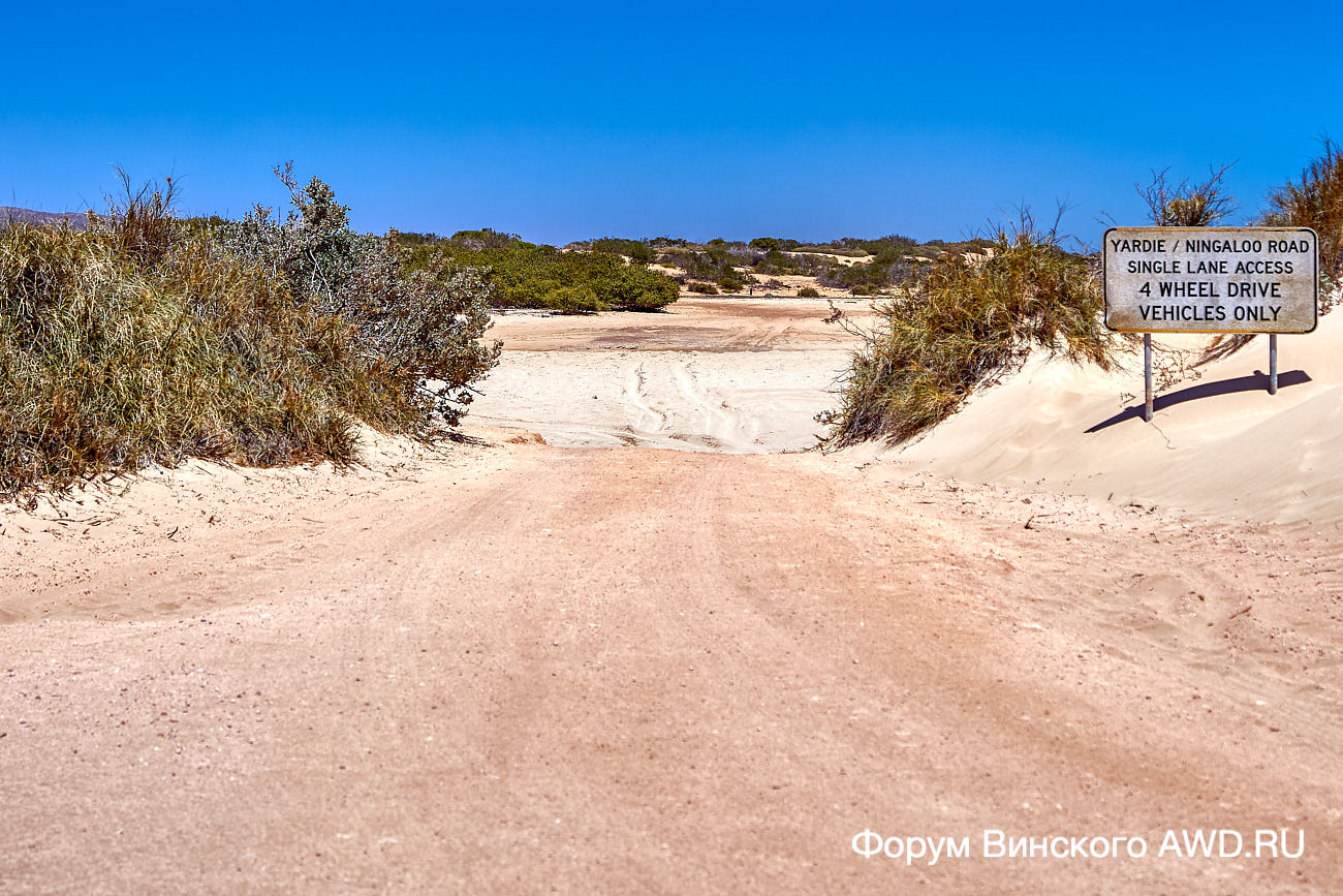 Западная Австралия Coral Coast от Перт (Perth) до Эксмут (Exmouth) с парком Кариджини на 4WD