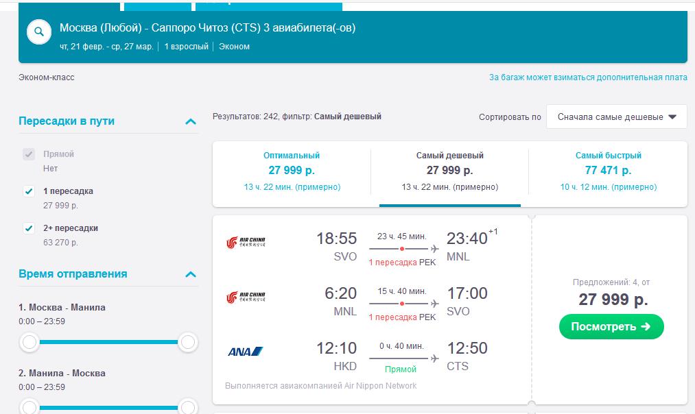Москва-Азия или Австралия AirChina продажа до неизвестно вылет неизвестно