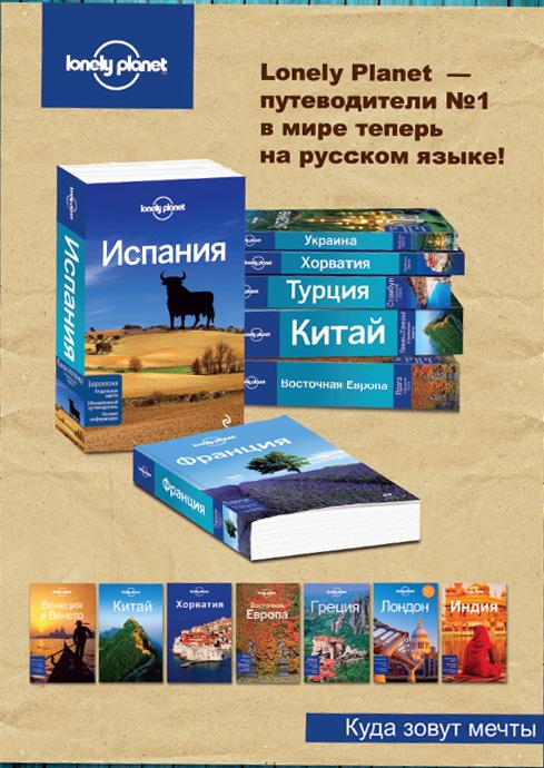 Конкурс отчётов от Lonely Planet продолжается: Ближний восток