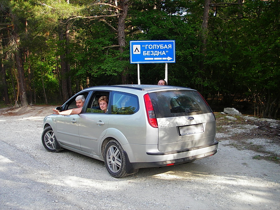 """Голубая бездна"". На машине на юг в 2005-2006 г.(ретрофотоотчет)"