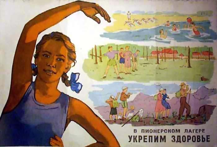 Физкультура в пионерском лагере укрепляет здоровье
