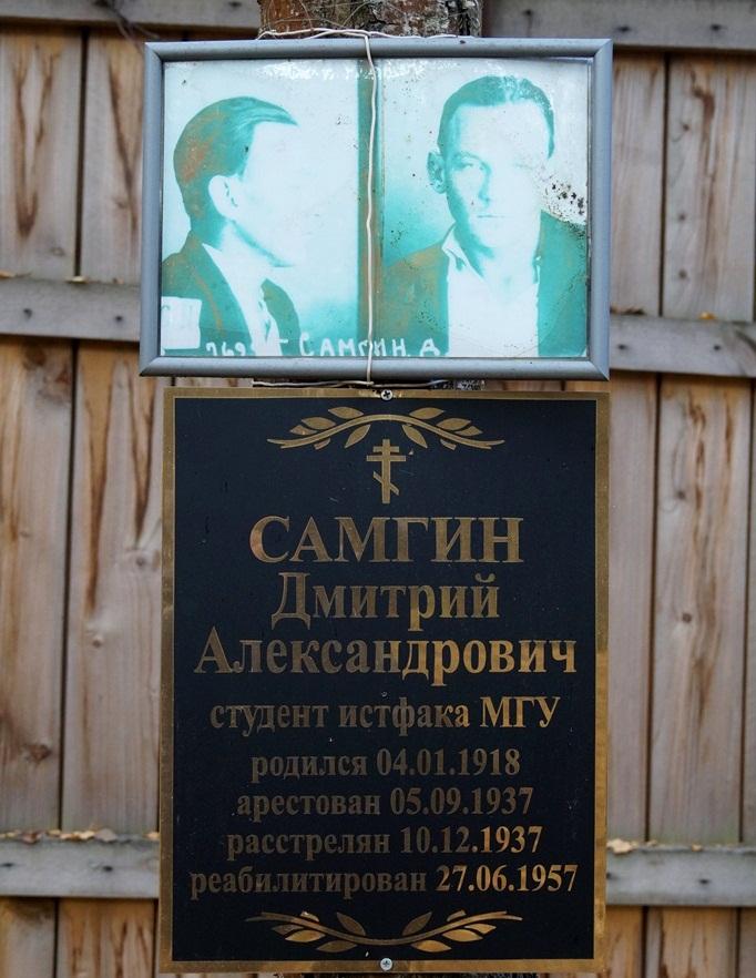 """2017, окт. """"Подмосковная Голгофа"""": Сухановка-Бутово-Коммунарка."""