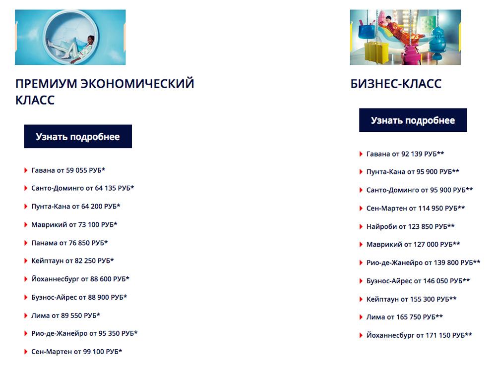 AirFrance премиум эконом и бизнес Карибы, Ю.Америка продажа до 20/02 вылет до 15/12/17