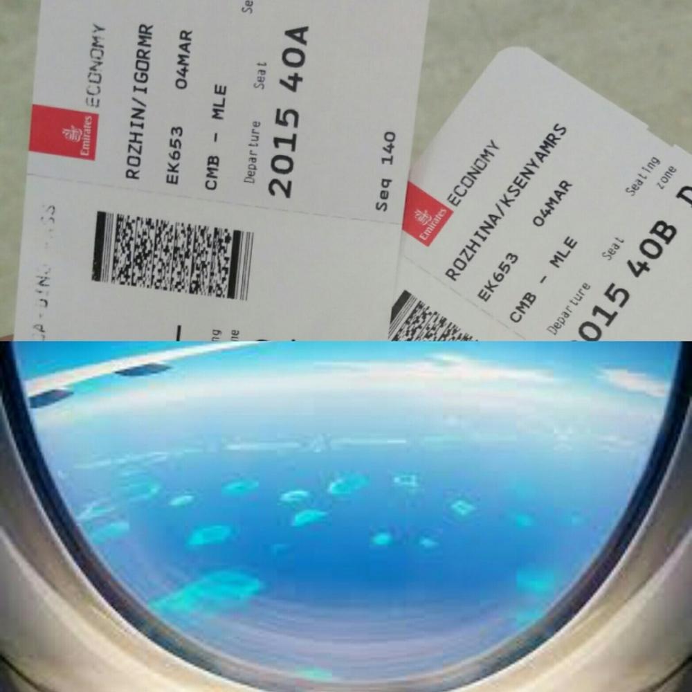 Мальдивы купить авиабилет билеты на самолет сегодня из екатеринбурга в москву
