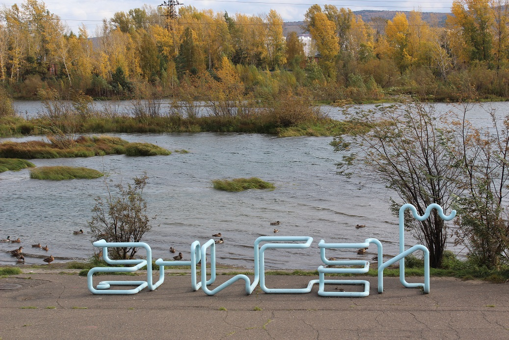 Енисейская Сибирь. Красноярск и окрестности в сентябре 2020