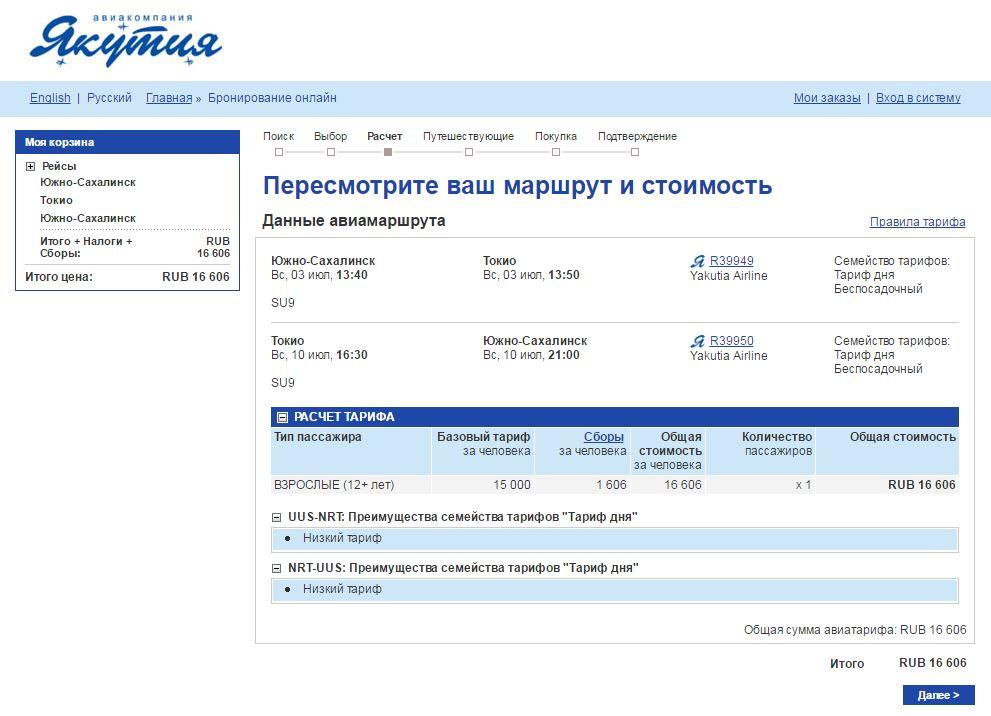 Авиабилеты волгоград петербург цена