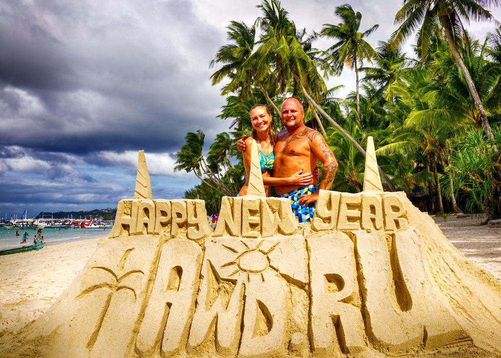 Остров Боракай в Новый год 2017 отзывы