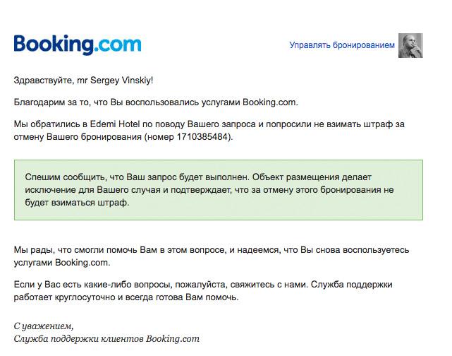 Booking.com номер бронирования