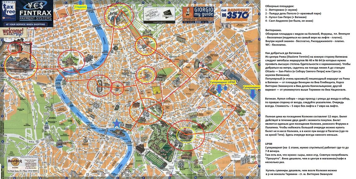 Рим за три дня самостоятельно лучшие маршруты