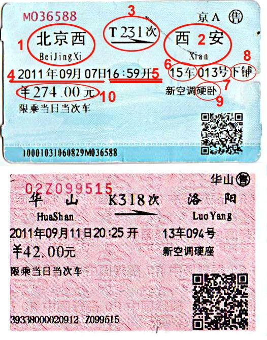 ЖД билеты - купить билет на поезд дешево онлайн