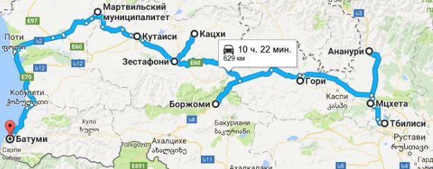 сколько км от кутаиси до москвы для расчета