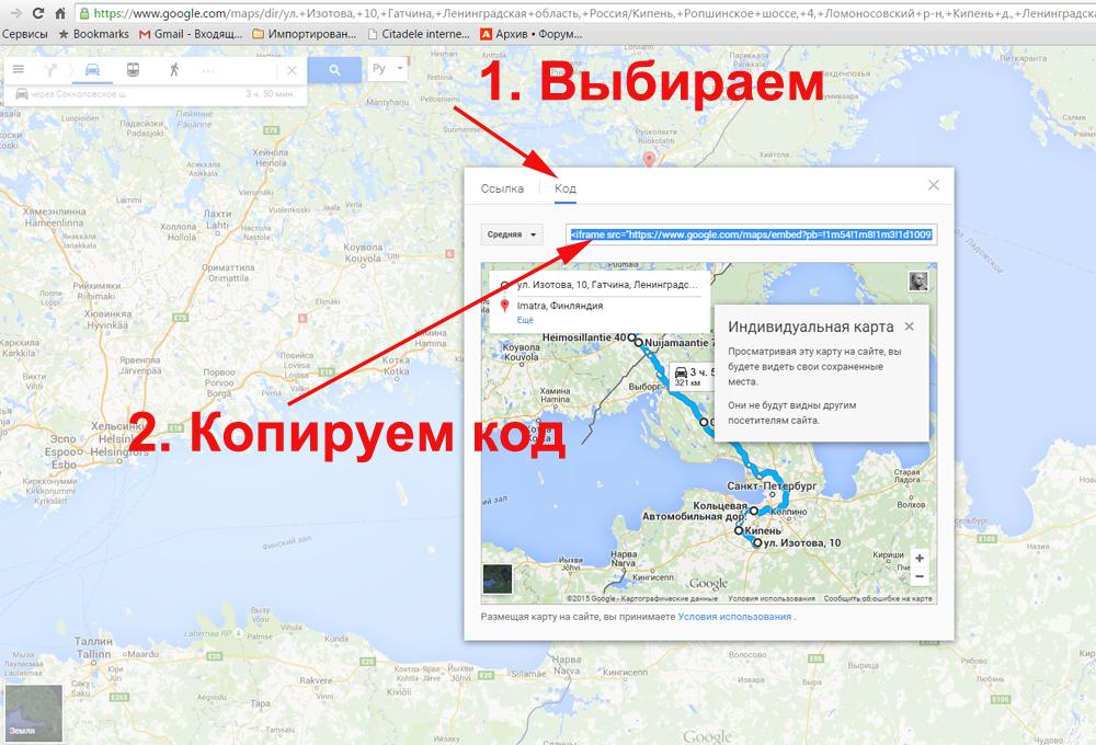 Размещение карт Google Maps в сообщениях на форуме