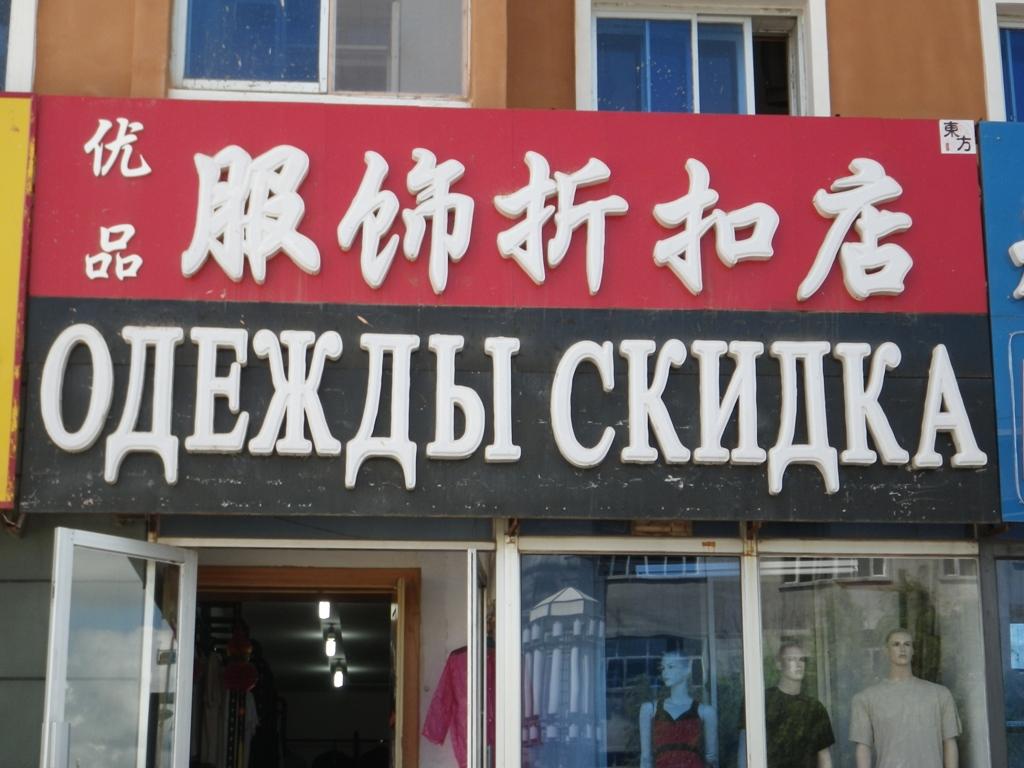схема магазинов в г.фуюань