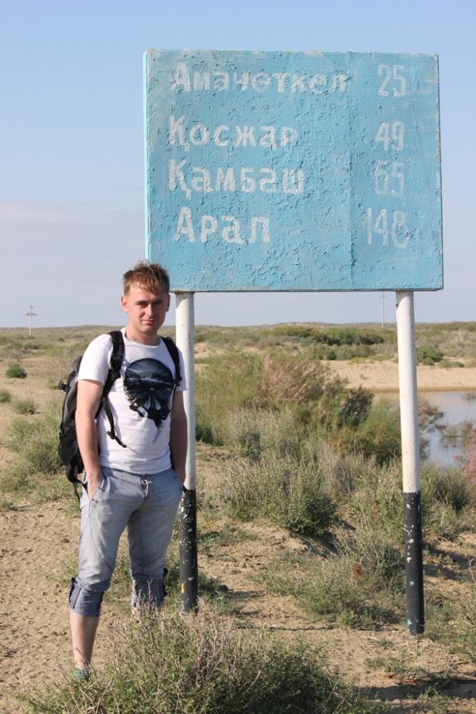 Путешествие в Казахстан на