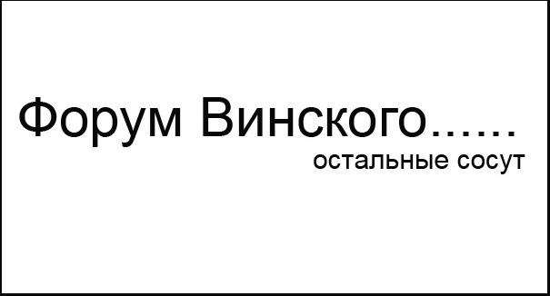 Форум Винского в соц сетях : А тебе нравится Форум Винского?