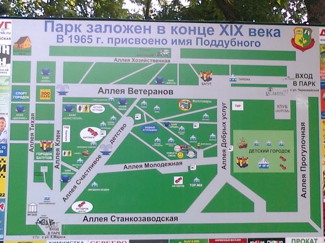 Ночевали в Ясенской.  Где был готов и стол и кров.  А какие там парки.  Их не один.